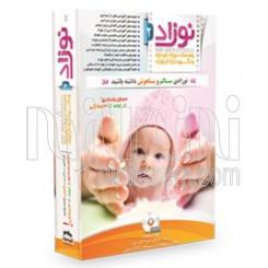 خريد اينترنتي سيسموني نوزاد مجموعه کمک آموزشی نوزاد 2 نوزادی، نی نی لازم فروشگاه اینترنتی سیسمونی
