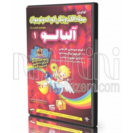 مجله الکترونیکی کودک و نوجوان آلبالو - 1