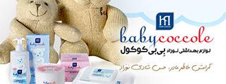 محصولات بهداشتی نوزاد بی بی کوکول