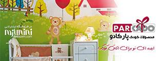 لوازم اتاق و تزئینات کودک پارکادو