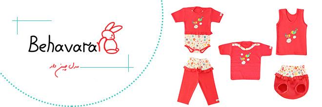 لباس نوزادی چین دار
