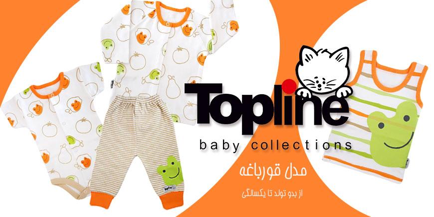 جدیدترین مل لباس بچگانه تاپ لاین