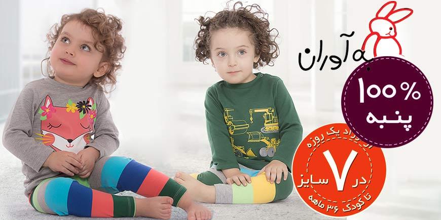 جدیدترین مدل لباس بچه به آوران