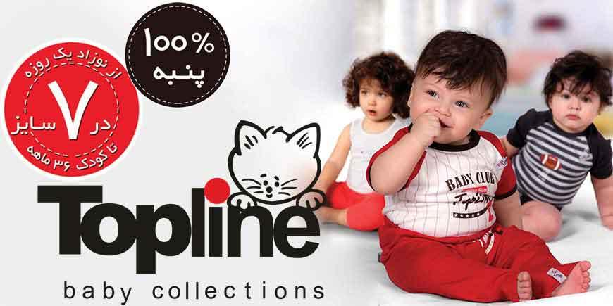 خرید اینترنتی لباس بچگانه تاپ لاین Topline