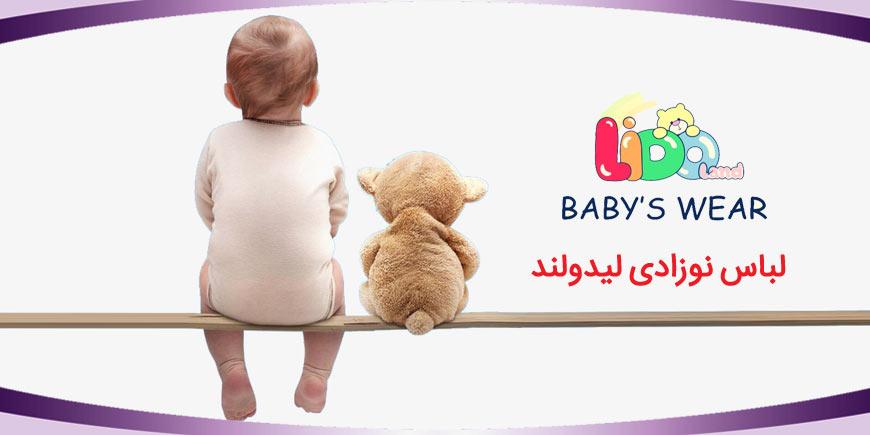 زیرپوش نوزاد و کودک لیدولند