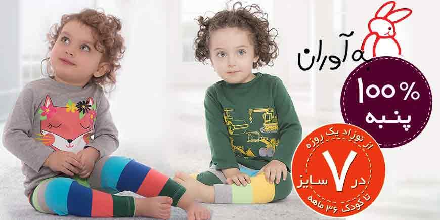 جدیدترین مدل لباس بچگانه به آوران
