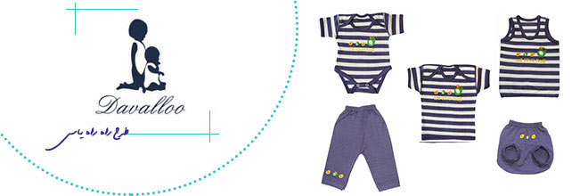 لباس نوزادی راه راه یاسی