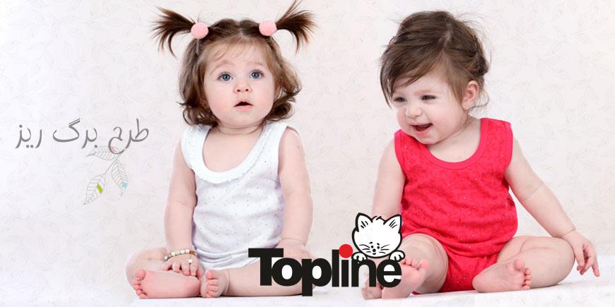 مدل جدید لباس نوزادی برند تاپ لاین
