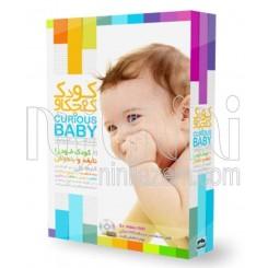 خريد اينترنتي سيسموني نوزاد مجموعه آموزشی کودک کنجکاو نوزادی، نی نی لازم فروشگاه اینترنتی سیسمونی