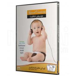 خريد اينترنتي سيسموني نوزاد دی وی دی موسیقی خلاقیت کودک نوزادی، نی نی لازم فروشگاه اینترنتی سیسمونی