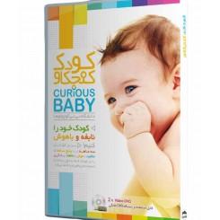 خريد اينترنتي سيسموني نوزاد دی وی دی آموزشی کودک کنجکاو نوزادی، نی نی لازم فروشگاه اینترنتی سیسمونی